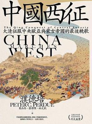 中國西征 : 大清征服中央歐亞與蒙古帝國的最後輓歌