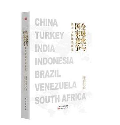 全球化与国家竞争 : 新兴七国比较研究